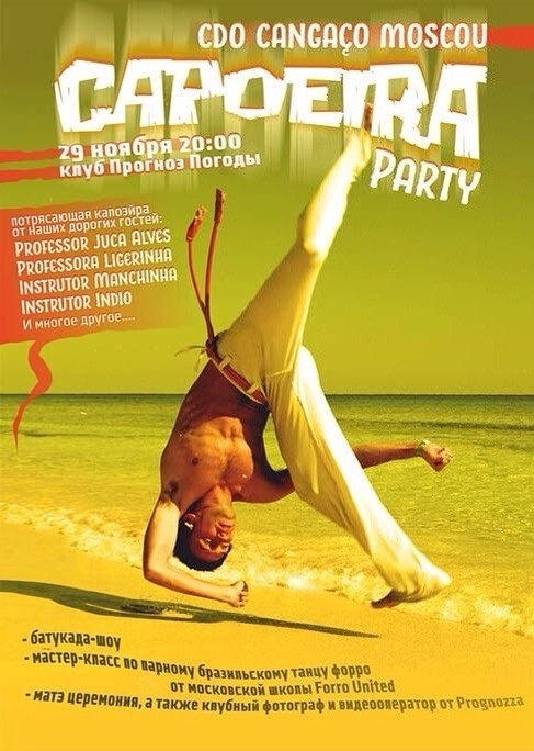 Capoeira Party