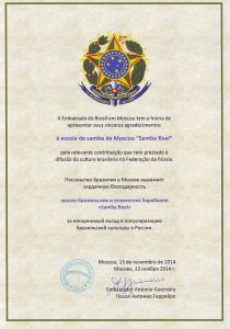 Благодарность от посольства Бразилии