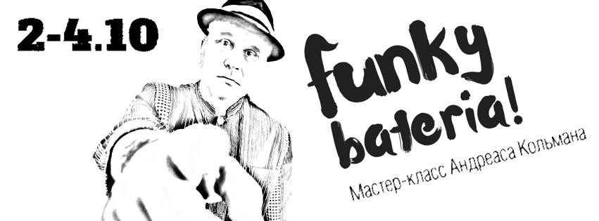 Funky Bateria! Мастер-класс Андреаса Кольмана