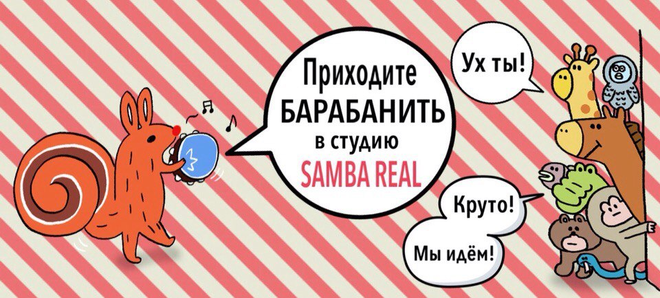 Открытые уроки в Samba Real