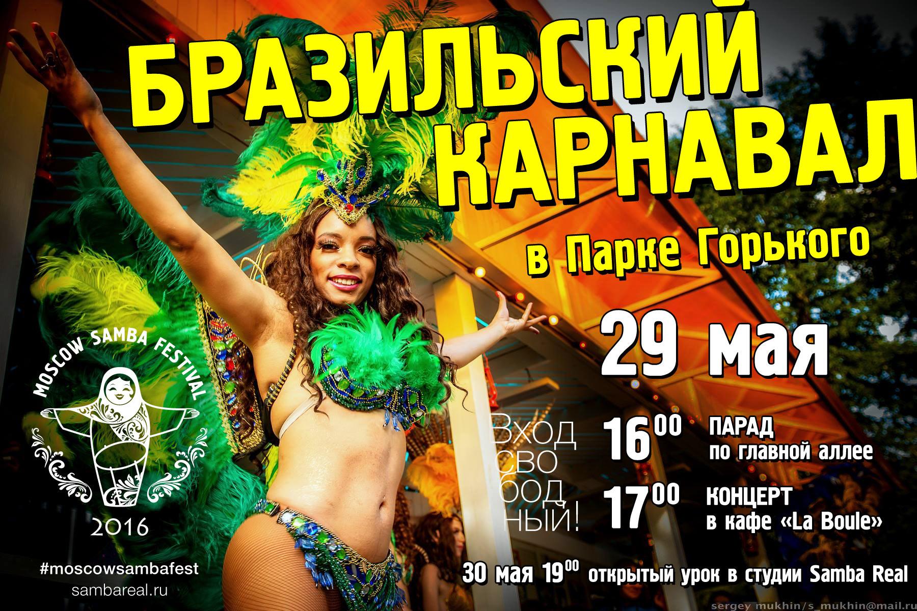 Бразильский карнавал в Парке Горького (Moscow Samba Festival 2016)