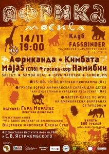 "Samba Real выступает на фестивале ""Африка.Москва"""