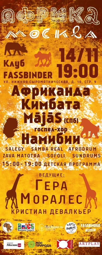 Афиша: Samba Real на фестивале «Африка.Москва»