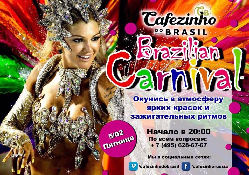 Samba Real на вечеринке в Cafezinho do Brasil
