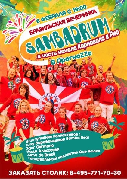 Бразильская вечеринка Samba Real в клубе «Прогноз погоды»