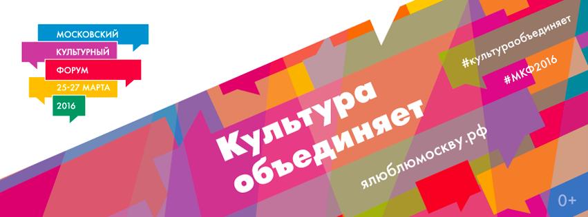 Samba Real на Московском культурном форуме