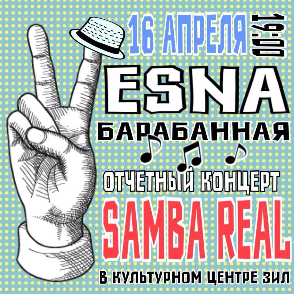 Весенний концерт Samba Real 16.04.2016