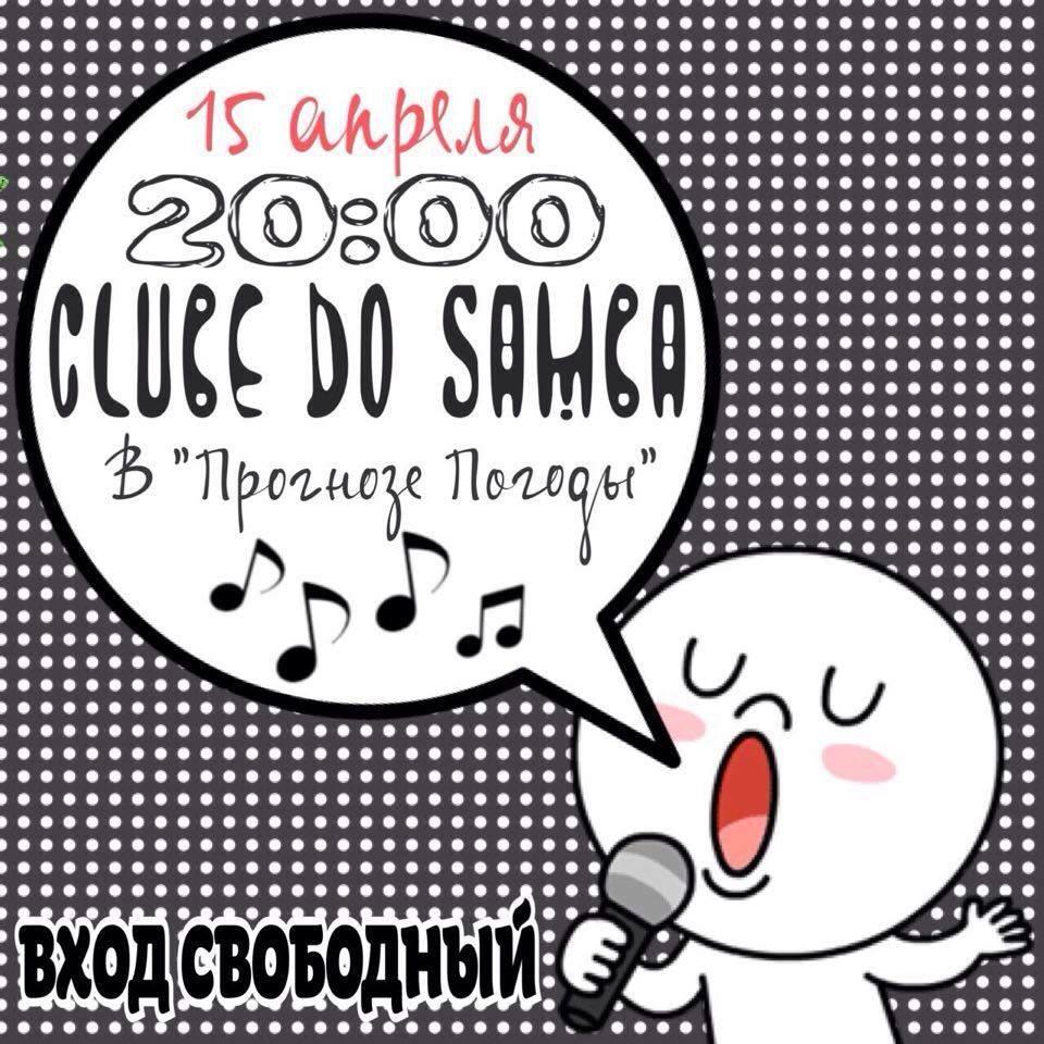 Samba Real на вечеринке Clube do Samba