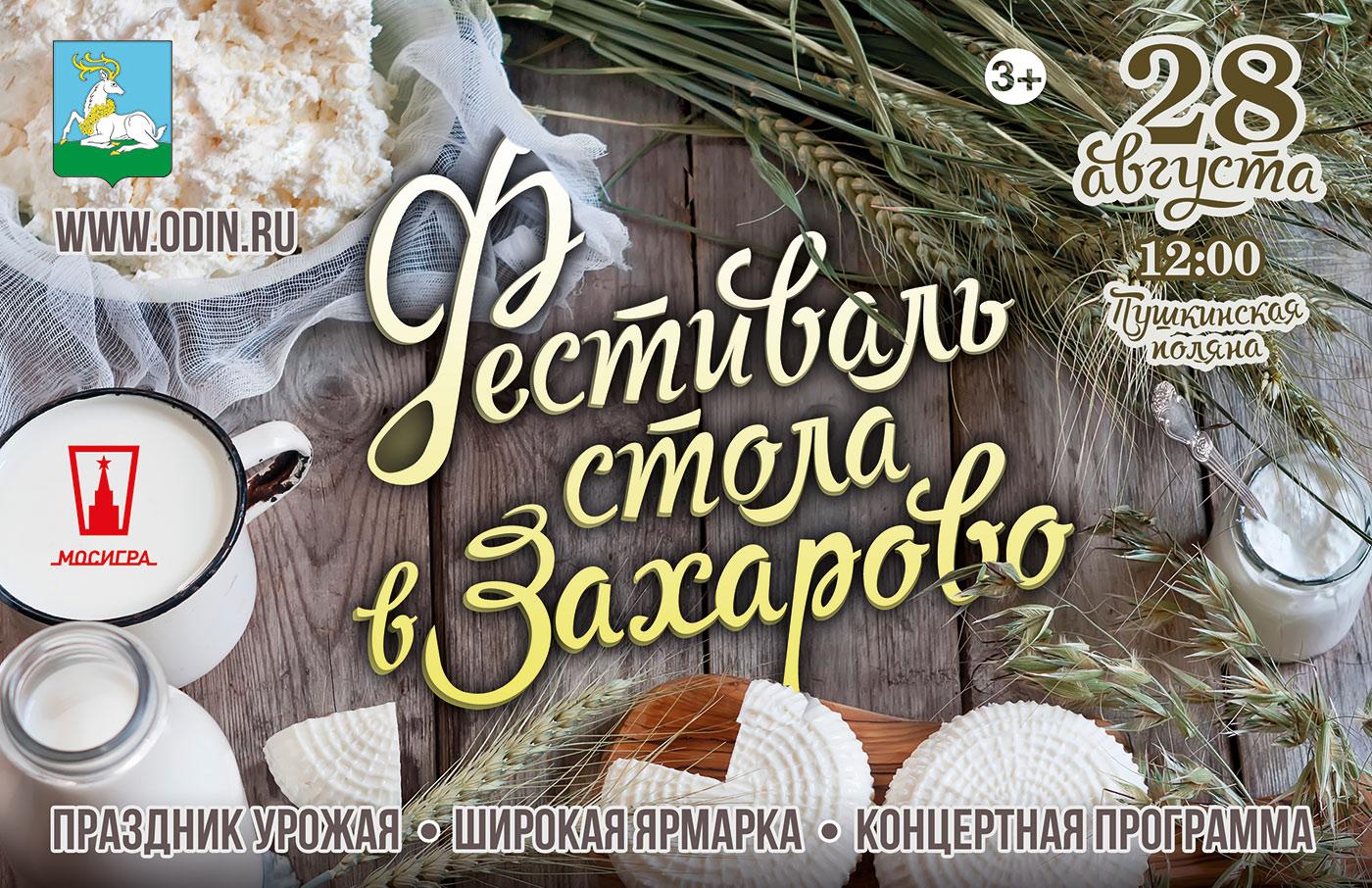 Samba Real на Международном фестивале стола в Захарово 2016