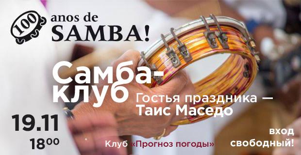 Самба-клуб с Таис Маседо