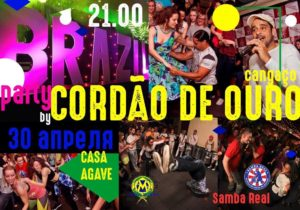 Выступление Samba Real на бразильской вечеринке в честь юбилея группа Cordão de Ouro Cangaço