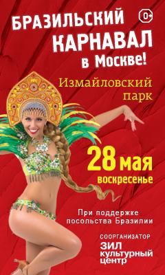 Московский самба фестиваль 2017 / Moscow Samba Festival 2017
