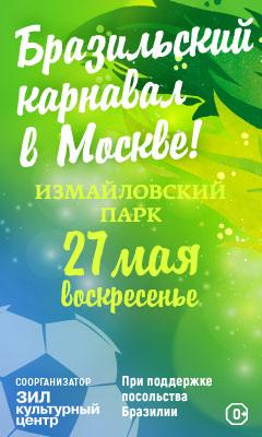 Московский самба фестиваль